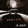 踊ろうマチルダ / 夜の支配者 [紙ジャケット仕様] [CD] [ミニアルバム] [2009/09/30発売]