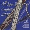 全日本吹奏楽コンクール2009Vol.6〈高等学校編1〉 [廃盤]
