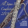全日本吹奏楽コンクール2009Vol.7〈高等学校編2〉