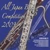 全日本吹奏楽コンクール2009Vol.9〈高等学校編4〉 [廃盤]
