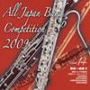 全日本吹奏楽コンクール2009Vol.14〈職場・一般編2〉