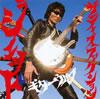 ギターウルフ / ジェット サティスファクション [CD+DVD] [限定] [CD] [ミニアルバム] [2009/12/23発売]