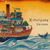 羊毛とおはな / どっちにしようかな [紙ジャケット仕様] [CD] [アルバム] [2009/12/15発売]
