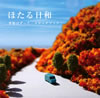 ほたる日和 / 季節はずっと / スケッチブック [CD] [シングル] [2009/11/25発売]