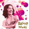 美空ひばりも憧れた笠置シヅ子の名曲、日劇で披露