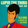 Yuji Ohno&Lupintic Five with Friends / LUPIN THE THIRD〜the Last Job〜 [紙ジャケット仕様] [SHM-CD] [アルバム] [2010/02/03発売]