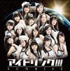 アイドリング!!! / SUNRISE(スタンダードエディション)