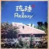 琉球Relaxy [紙ジャケット仕様] [CD] [アルバム] [2010/04/13発売]