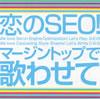 WEBライダー / 恋のSEO! / マージントップで歌わせて