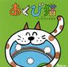 羊毛とおはな / NHK「みんなのうた」〜あくび猫 [CD+DVD] [CD] [シングル] [2010/03/09発売]
