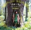 イルカ / 森羅万象〜イルカ セレクトベスト〜 [CD] [アルバム] [2010/06/02発売]