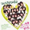 アイドリング!!! / 目には青葉 山ホトトギス 初恋 [CD+DVD] [限定][廃盤]