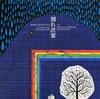 川口義之with渋さ知らズオーケストラ / 割れ渋栗 [紙ジャケット仕様] [廃盤] [CD] [アルバム] [2010/05/26発売]