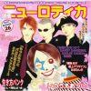 ニューロティカ / 別冊ニューロティカ