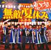 腐男塾 / 無敵!夏休み(赤園虎次郎Ver.) [CD+DVD] [限定]