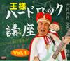 王様 / ハードロック講座 Vol.1 [CD] [アルバム] [2010/06/04発売]