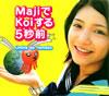 Umika as Yamako / MajiでKoiする5秒前