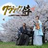 クラシック侍 杉ちゃん&鉄平