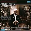 ショスタコーヴィチ:交響曲第5番 ムラヴィンスキー / レニングラード・フィルハーモニーso.
