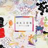 ほたる日和 / みらい小説e.p. [CD] [アルバム] [2010/08/11発売]