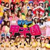 セクシー☆甲子園 [CD+DVD] [廃盤]