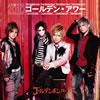 ゴールデンボンバー / ゴールデン・アワー 上半期ベスト2010 [CD+DVD] [限定]