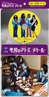 毛皮のマリーズ / メリー・ルー [限定] [CD] [シングル] [2010/10/27発売]