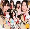 SKE48 / 1!2!3!4! ヨロシク!(通常盤A) [CD+DVD]