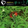 坂田明trio / チョット!I'm here! [紙ジャケット仕様] [CD] [アルバム] [2010/09/15発売]