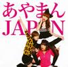 あやまんJAPAN / ぽいぽいぽいぽぽいぽいぽぴー [CD+DVD]