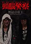 頭脳警察 / 無冠の帝王-結成40周年記念BOX- [7CD+2DVD] [SHM-CD] [アルバム] [2010/11/24発売]