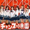 AKB48 / チャンスの順番(TYPE A) [CD+DVD]