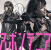 スポンテニア / スポンテニア [CD] [アルバム] [2010/12/15発売]