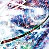 少女-ロリヰタ-23区 / WHITE BLADE. [CD+DVD] [限定][廃盤]