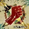 THE ZOOT16:EKD / 月と太陽のダンス [CD] [アルバム] [2010/12/15発売]