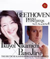 ベートーヴェン:ピアノ協奏曲第1番・第2番&第4番 仲道郁代(P) P.ヤルヴィ / ドイツ・カンマーフィルハーモニー・ブレーメン