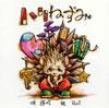 遊吟 / ハリねずみ [CD] [ミニアルバム] [2011/03/09発売]