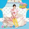 NHK教育テレビ「クッキンアイドル アイ!マイ!まいん!」まいん歌のレシピ4 [CD+DVD] [限定]