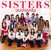 アイドリング!!! / SISTERS [CD+DVD] [限定][廃盤]