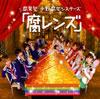 腐男塾・中野腐女シスターズ / 腐レンズ