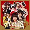 AKB48 / ここにいたこと [CD+DVD]