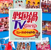 「戦国鍋TV」ミュージック・トゥナイト〜なんとなく歴史が学べるCD〜