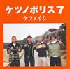 ケツメイシ / ケツノポリス7