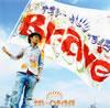 ナオト・インティライミ / Brave