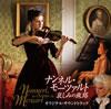 「ナンネル・モーツァルト 哀しみの旅路」オリジナル・サウンドトラック / マリー=ジャンヌ・セレロ [CD] [アルバム] [2011/04/01発売]