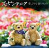 スポンテニア / 愛よりも強いもの [CD+DVD] [限定] [CD] [シングル] [2011/06/29発売]