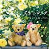 スポンテニア / 愛よりも強いもの [CD] [シングル] [2011/06/29発売]