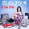 Cherie / 恋のフシギ [CD] [シングル] [2011/05/25発売]