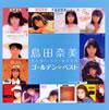 島田奈美 / ゴールデン☆ベスト [CD] [アルバム] [2011/05/18発売]