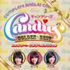 キャンディーズ / ゴールデン☆ベスト コンプリート・シングルコレクション [CD] [アルバム] [2011/06/08発売]